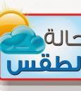 حالة الطقس المتوقعة ليوم الإثنين