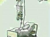 اخطاء طبية