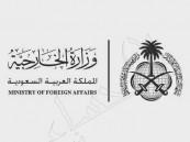 """مصدر مسؤول: المملكة تدين هجوم """"متحف اللوفر"""" وتؤكّد تضامنها مع فرنسا"""