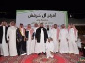 """أسرة آل حرفش يحتفون بزواج ابنهم """"محمد"""""""
