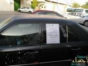 """""""ملصقات"""" تحذِّر سائقين بالرياض قبل بيع مركباتهم في المزاد !!"""