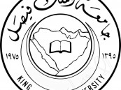 """قرار جامعة """"الملك فيصل"""" بالأحساء يُنهك سكان منفذ البطحاء الحدودي !!"""