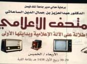 """الأربعاء .. قسم """"الاتصال والإعلام"""" يقيم """"متحف"""" متخصص بجامعة الملك فيصل"""