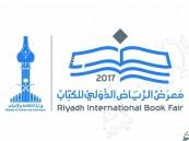برعاية خادم الحرمين الشريفين .. اليوم انطلاق معرض الرياض الدولي للكتاب