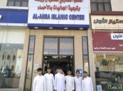 مدرسة دار الهجرة المتوسطة تزور معرض المخدرات بجاليات الأحساء