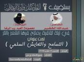 """الخميس .. """"الخضير"""" و """"العبد رب الرضا"""" يحيون أمسية """"التعايش السلمي"""" في الإمارات"""