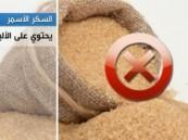 السكر الأسمر يحتوي على نفس أضرار الأبيض
