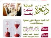 حملة للتبرع  بالدم ببر الفيصلية