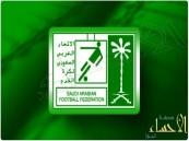 بالصورة.. الاتحاد السعودي يغرّم  #المجّزل 500 ألف ويُنزله للدرجة الثانية ثم يحذف تغريدته!