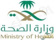 وزارة الصحة تحصد جوائز التميز الخليجي في مجال الإعلام الصحي