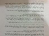 """""""صوتك وصل"""" قسم اللغة الإنجليزية بجامعة الملك فيصل… مأساة لا تنتهي"""