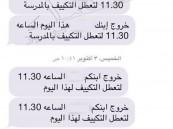 """"""" صوتك وصل """" … متوسطة الخليج والإنفلات التعليمي والتربوي"""