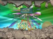 """""""الأحساء نيوز"""" تهنئ المملكة حكومةً وشعبًا بعيد الفطر المبارك"""