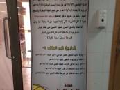 """بالصور…""""بنر قديم"""" يربك طلاب وطالبات جامعة الملك فيصل"""