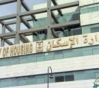 وزارة الإسكان تتيح للمطلقة دون أبناء التقدم على منتجاتها