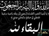 """محمد """"العامر"""" في ذمة الله"""