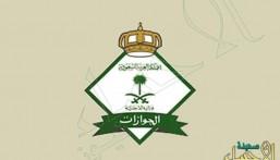 """""""الجوازات"""": مغادرة 61 ألف حاج لأراضي المملكة"""