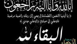 """سعد """"المهارمي"""" في ذمة الله"""
