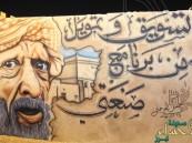 """بالصور… شاهد """"كلنا منتجون 6″ اليوم الثالث بعيون """"أحمد العديل"""""""