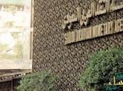 """""""النقد"""" توقف شركة الدرع العربي من إصدار وثائق تأمين مركبات جديدة"""