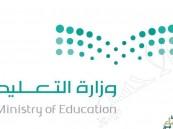 """بالصورة.. موقع """"التعليم"""" يضيف إجازة رابعة و المتحدث ينفي !!"""