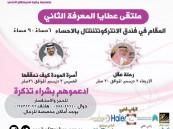 """""""زهرة"""" لسرطان الثدي تقيم برنامج ملتقى عطايا المعرفة الثاني"""