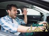 القيادة عند الغضب أكثر خطورة من استخدام الهاتف