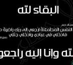 """""""نورة بودي"""" في ذمة الله"""