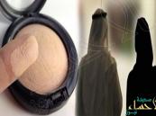 """""""سعودي"""" يطلّق زوجته لتوقّفها عن استخدام مساحيق البشرة !"""