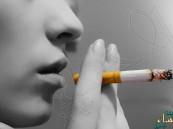دراسة علمية: التدخين يغير بكتيريا الفم ليسبب سرطان الرئة