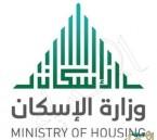 299 ألف مستحق لمشاريع الإسكان الجديدة بالرياض وجدة والدمام