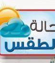 حالة الطقس المتوقعة ليوم الأربعاء