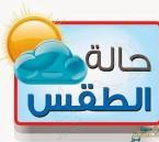 حالة الطقس المتوقعة ليوم الأحد