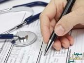 كف يد 57 كادراً طبياً يعملون في منشآت طبية خاصة