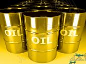 """أسعار """"النفط"""" تغلق مرتفعة وسط توقعات بتخفيض إنتاج """"أوبك"""""""