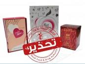 بالصور.. هيئة #الغذاء_والدواء تحذر من 3 عطور شهيرة .. تعرّف عليها!
