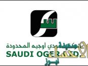 """مصير """"سعودي أوجيه"""" الإفلاس أوجدولة الديون!!!"""