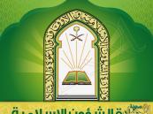 """""""الشؤون الإسلامية"""" تحذّر خطباء الجوامع من """"القضايا الخلافية"""" دون الرجوع للوزارة"""