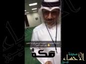 بالفيديو … شاهد كيف علّق المتحدث باسم وزارة التعليم على طلب تمديد الإجازة
