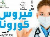 """ورشة تدريبية للموظفين بمستشفى العيون عن مستجدات """"فيروس كورونا"""""""
