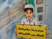أنشطة منوعة احتفالاً بعالمية اللغة العربية في مدارس الأحساء