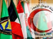 هيئات الهلال الأحمر الخليجية تدعو لتوحيد المواقف إزاء الأزمة السورية