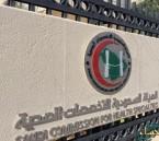 """""""التخصصات الصحية"""" تفتح باب التقديم على شهادة الدبلوم السريري"""