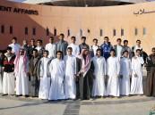 طلاب ثانوية العرامية في ضيافة جامعة الملك فيصل