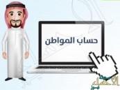 """وزارة العمل تطلق رسميًا """"حساب المواطن"""" على تويتر"""