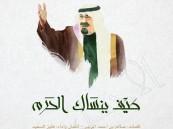 في الذكرى الثانية للملك الراحل.. مؤسسة الملك عبد الله الإنسانية تطلق وسم #كيف_ننسى