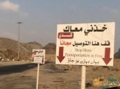 """بالصورة.. فكرة جديدة لـ """"التوصيل المجاني"""" تلقى رواجاً في مكة!!"""