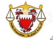 البحرين تنفذ حكم الإعدام في ثلاثة مدانين بقتل رجال أمن
