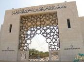 """بسبب الطقس.. تأجيل اختبارات """"التعليم عن بُعد"""" بجامعة الإمام"""