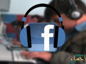 """""""فيسبوك صوتي"""" لتسهيل التواصل بين المكفوفين"""